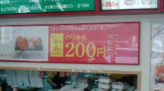 チーターズ合宿のり弁200<br />  円
